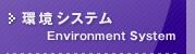 環境システム